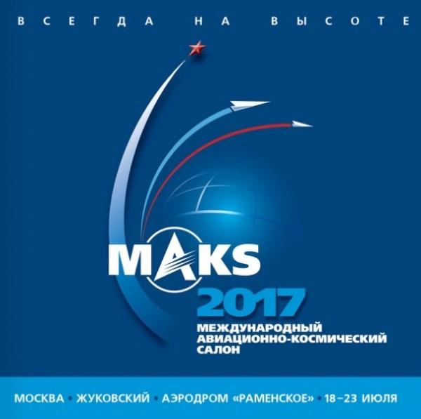 Билеты на МАКС-2017 для членов ШПЛС