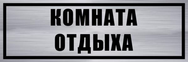 """По вопросу комнаты отдыха в ПАО """"Аэрофлот"""""""