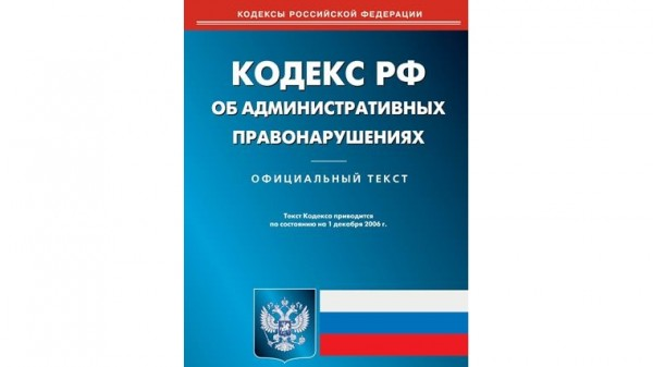 Мнение ПЛС России на предлагаемые изменения в Кодекс об административных правонарушениях