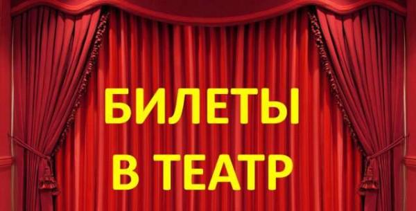 Билеты в театр