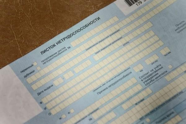 Больничный лист официально в Бронницах сао