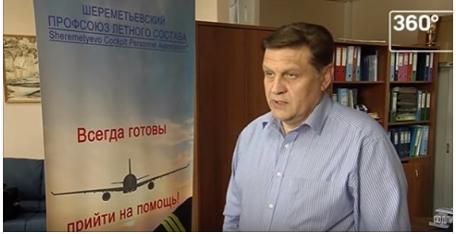 «Экономия на безопасности дает «Аэрофлоту» десятки миллионов рублей с одного ежедневного рейса в год»