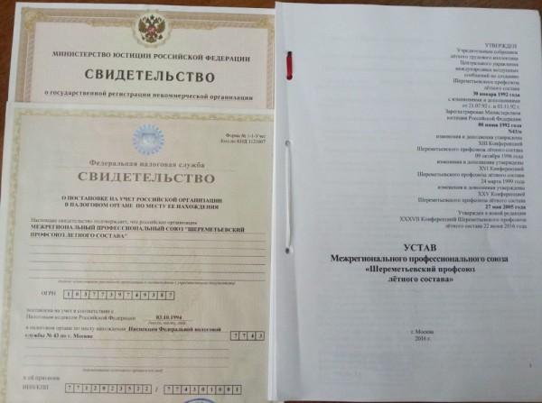 Внесены изменения в учредительные документы ШПЛС *