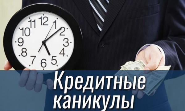 ШПЛС подготовил разъяснение по кредитным каникулам