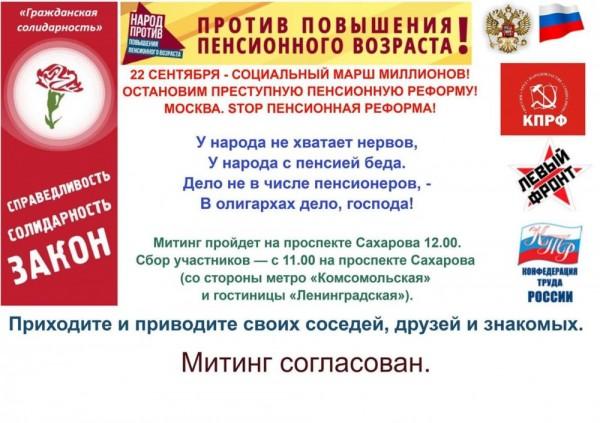 Приходите на митинг 22 сентября против пенсионной реформы
