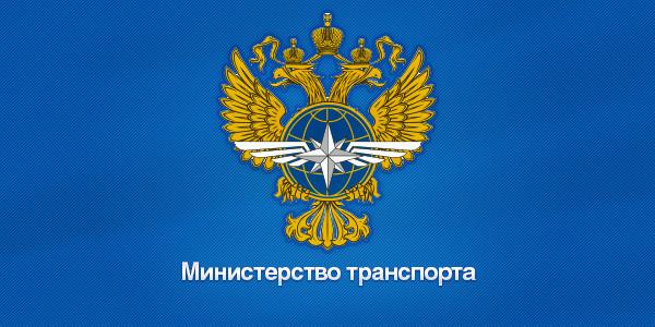 О внесении изменений в Положение об особенностях режима рабочего времени и времени отдыха членов экипажей воздушных судов гражданской авиации Российской Федерации