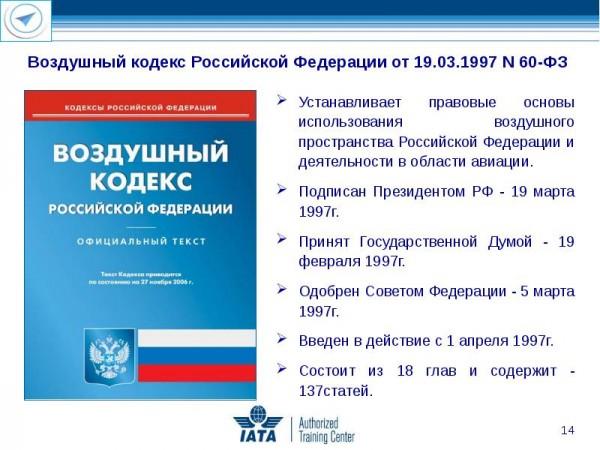 Заключение по вопросу внесения изменений в Воздушный Кодекс