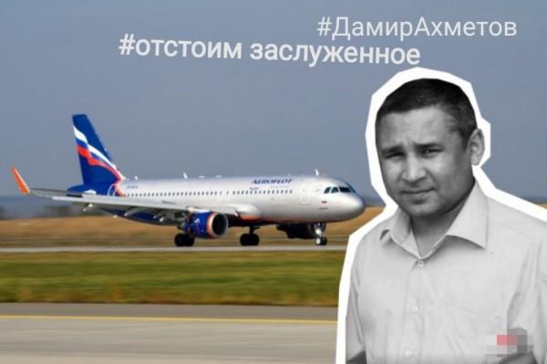 «Руководство «Аэрофлота», похоже, не понимает, что такое безопасность полетов»