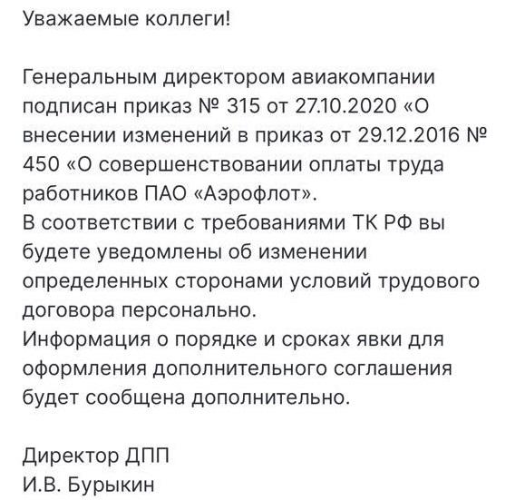 О совершенствовании оплаты труда работников  ПАО «Аэрофлот»