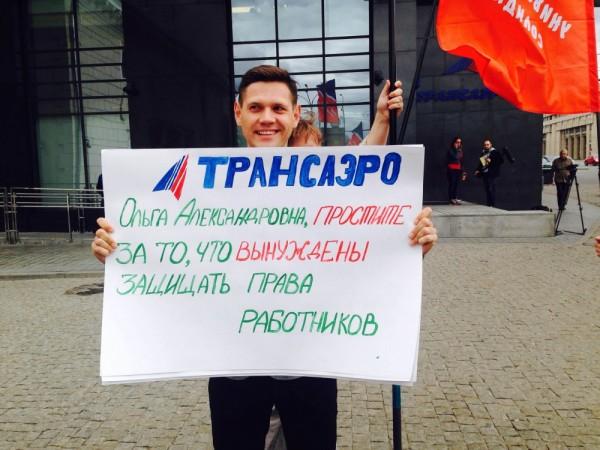 Кампания профсоюза Трансаэро