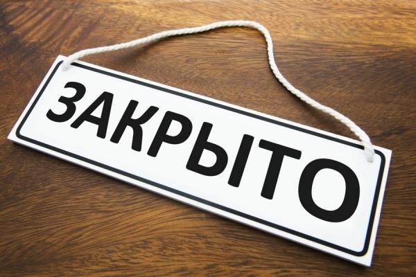 10 августа офис ШПЛС закрыт