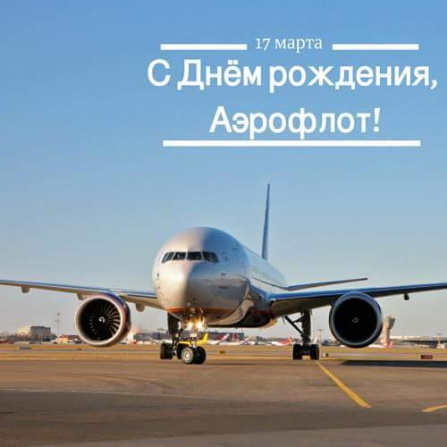 Поздравления в с днем аэрофлота 174