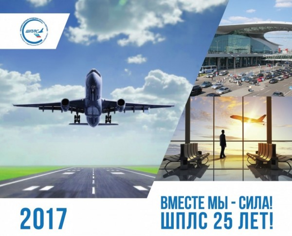 Календари ШПЛС на 2017 год