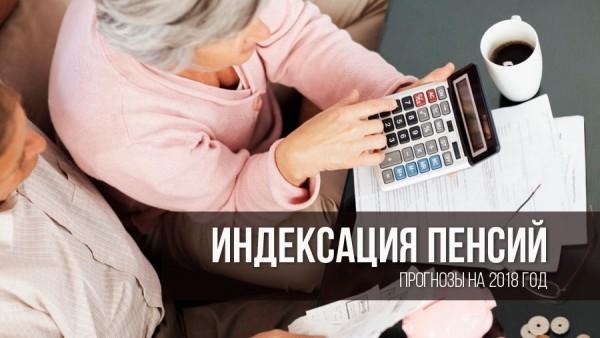 Пенсии и социальные выплаты в году