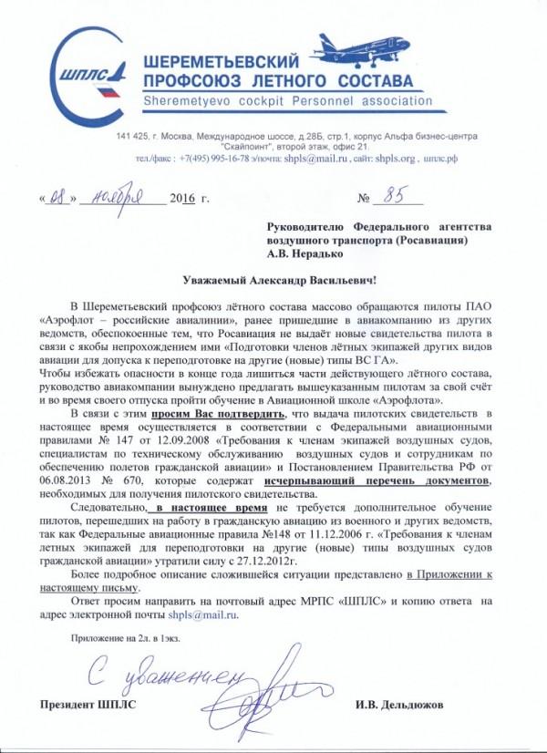 ШПЛС - Росавиация: Запрос/Ответ  по вопросу непродления срока действия пилотских свидетельств *