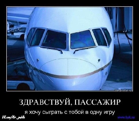 Change.org - НЕТ! Сокращению дополнительных отпусков членам экипажей воздушных судов ГА