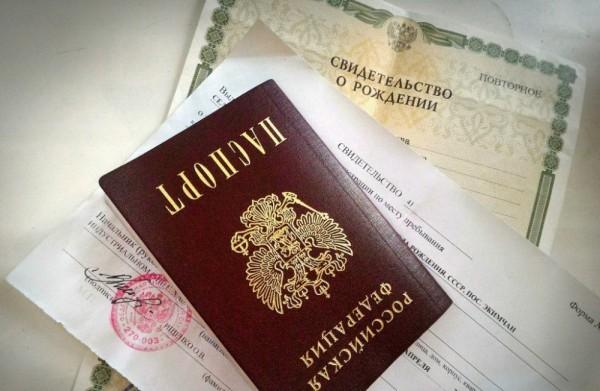 О регистрации по месту пребывания