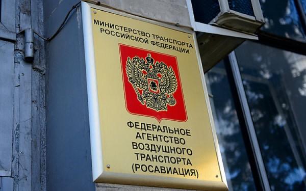ШПЛС - Росавиация: ОБРАЩЕНИЕ по вопросу замены летных свидетельств *