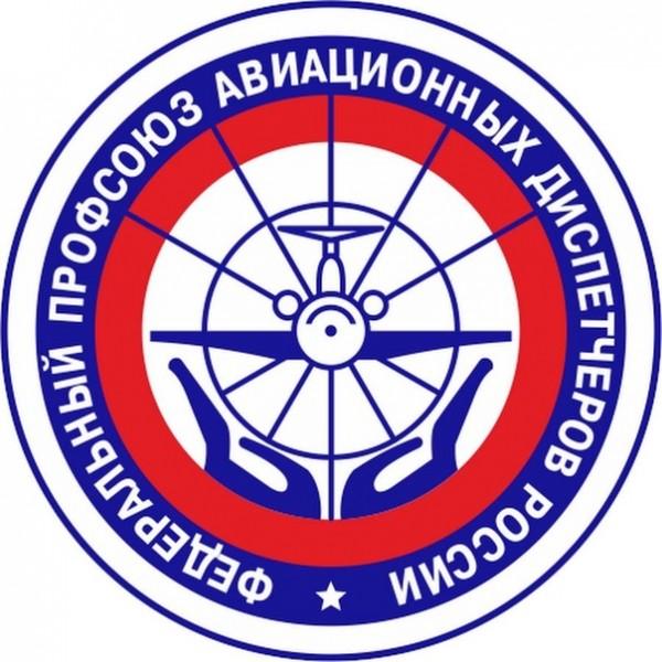 Федеральный профсоюз авиадиспетчеров выразил свои замечания по проекту Правил по выдаче свидетельств