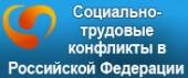 """Центр """"Трудовые конфликты"""""""