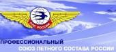 Профсоюз летного состава России